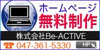 株式会社ビーアクティブ Be-ACTIVE Inc