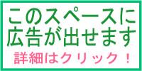 松戸商工会議所バナー広告