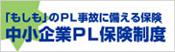 中小企業PL保険制度