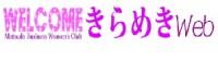 松戸商工会議所女性会
