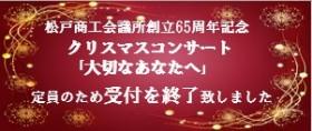 65周年記念クリスマス音楽祭